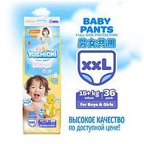 Трусики-подгузники Yoshioki  XXL (15+kg) 36 шт