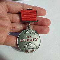 """Медаль """"За отвагу"""" СССР (прямоугольная колодка) 37 мм муляж"""