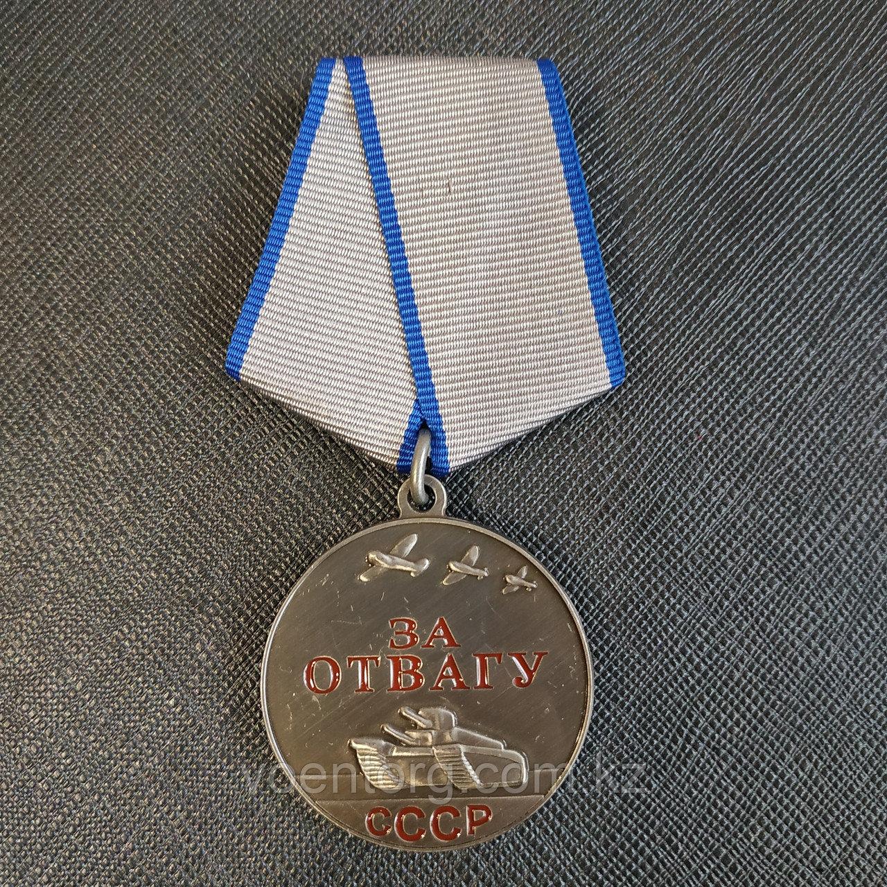 """Медаль СССР """"За отвагу"""" 37 мм муляж"""