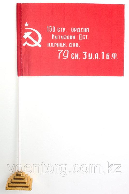 """Флажок  настольный «Знамя Победы"""""""