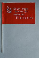 Флажок «Знамени Победы» Флажок 15x23 см на палочке