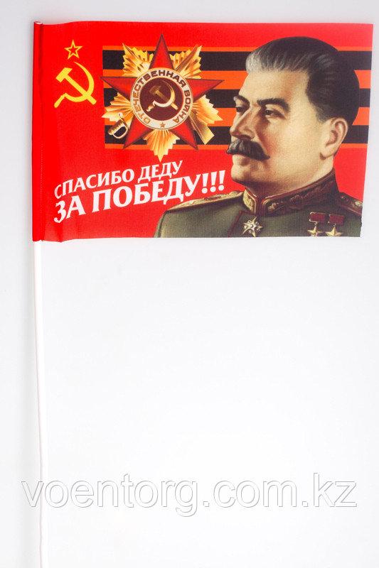 Флажок «Спасибо Деду за Победу» Флажок 15x23 см на палочке