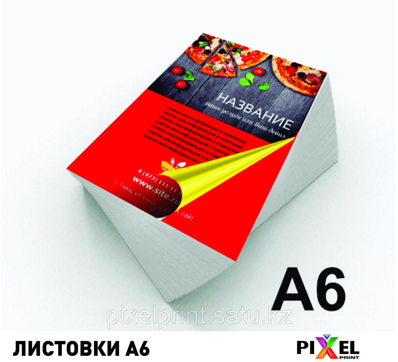 Листовки/флаера А6