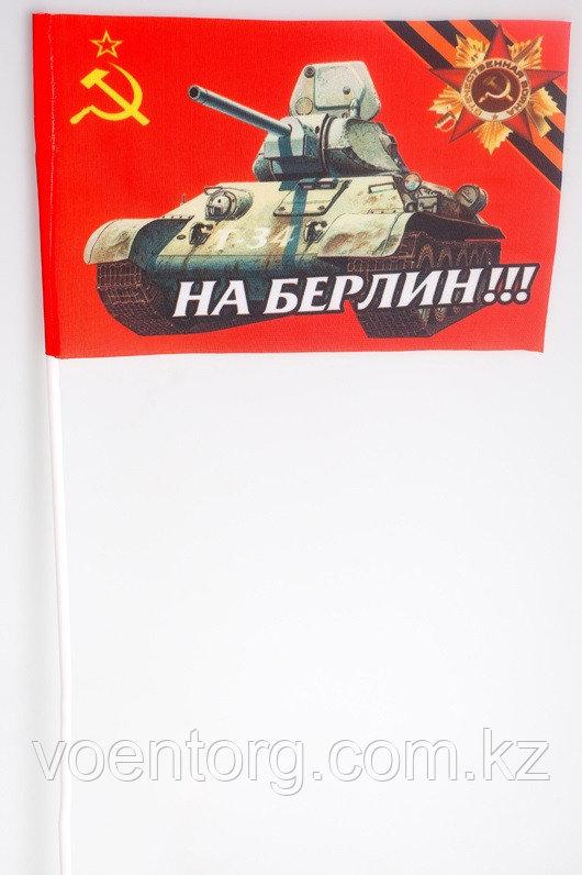 Флажок «На Берлин!» Флажок 15x23 см на палочке