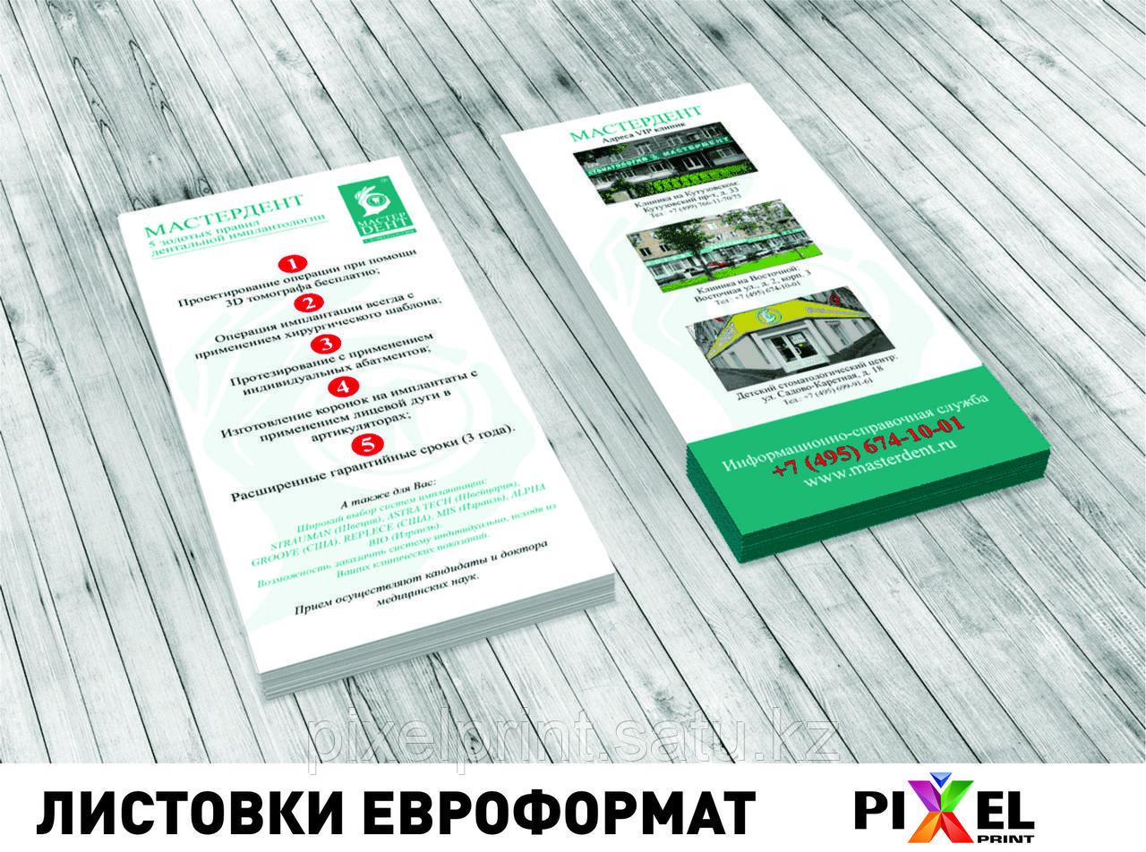 Листовки/флаера евроформата