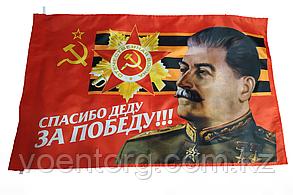 Флаг «Спасибо за Победу!» 70х105 см