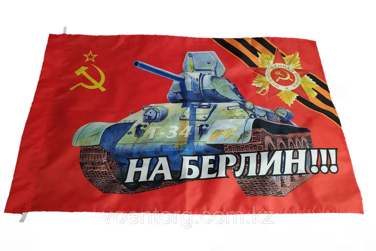 Флаг «С победой в Берлин!» 70х105 см