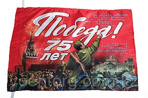 "Яркий флаг ""75 лет Победы!"" 40x60 см"