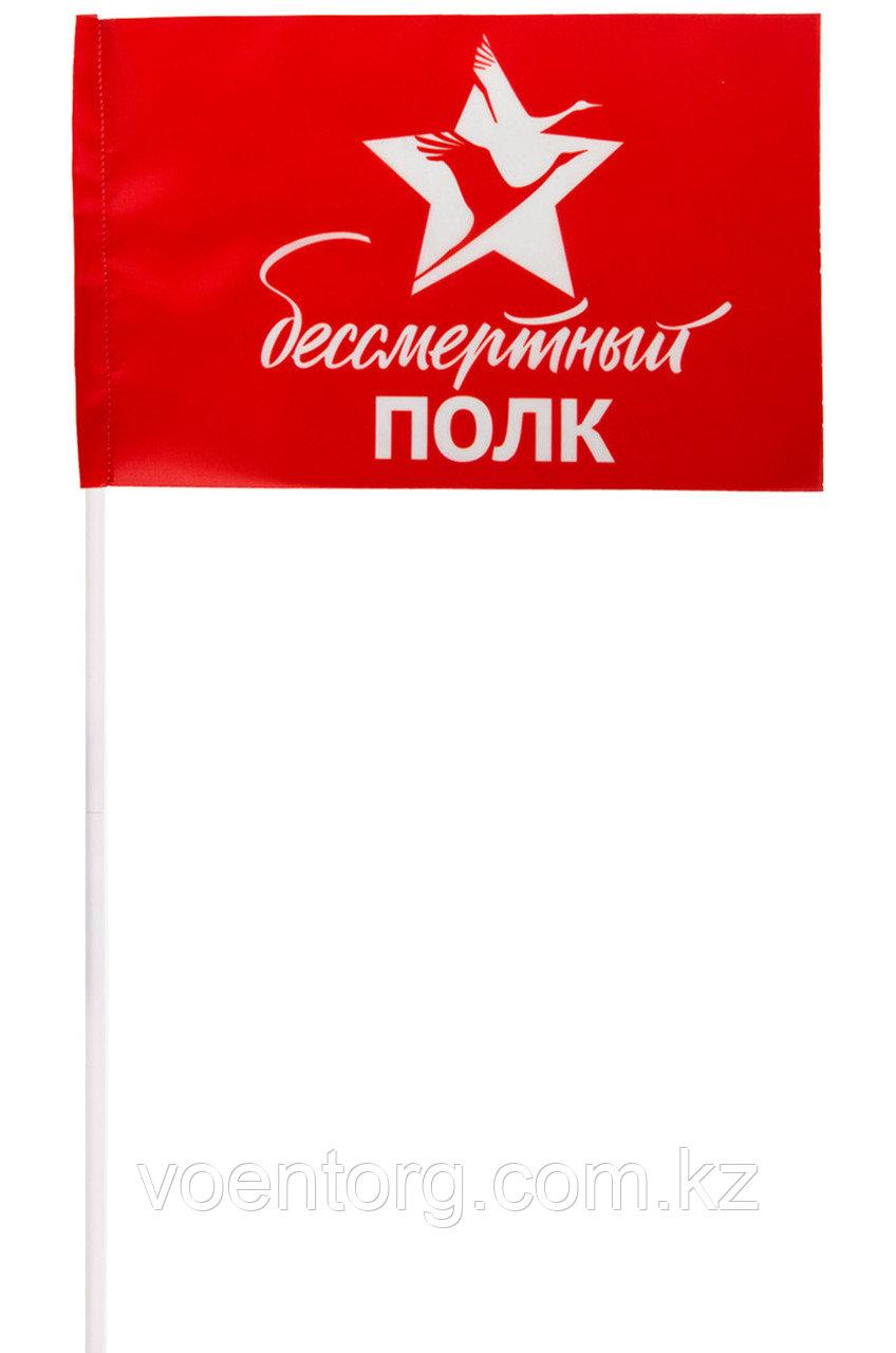 """Флажок на 9 мая """"Бессмертный полк"""" Флажок на палочке 15x23 см"""