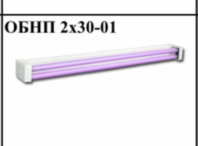 Облучатель бактерицидный настенно - потолочный ОБНП 2*30