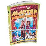 Книга Мастер вечеринок, фото 1