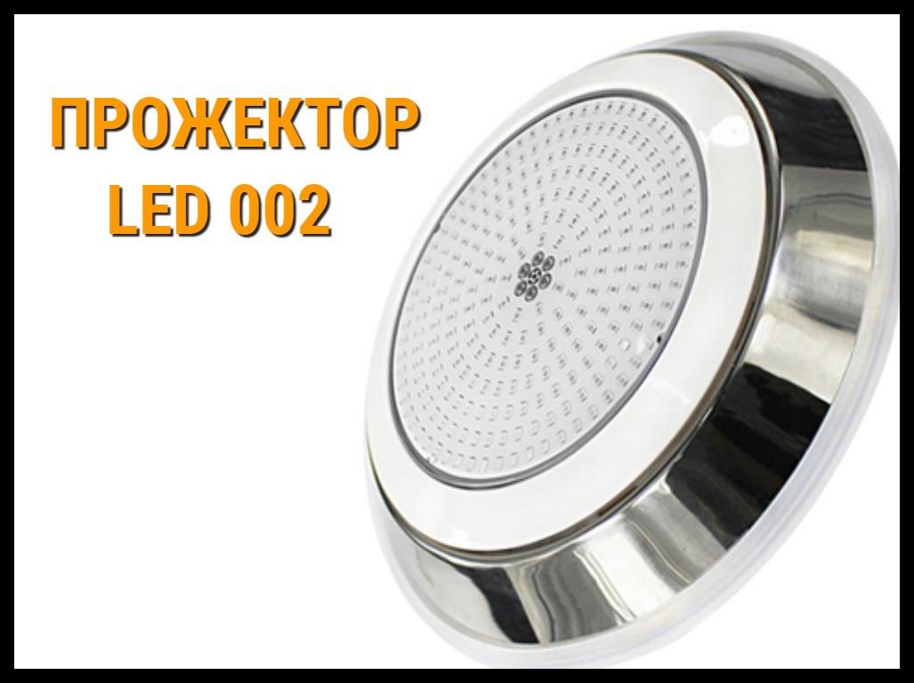 Прожектор накладной Led 002 18W для бассейнов (CW)