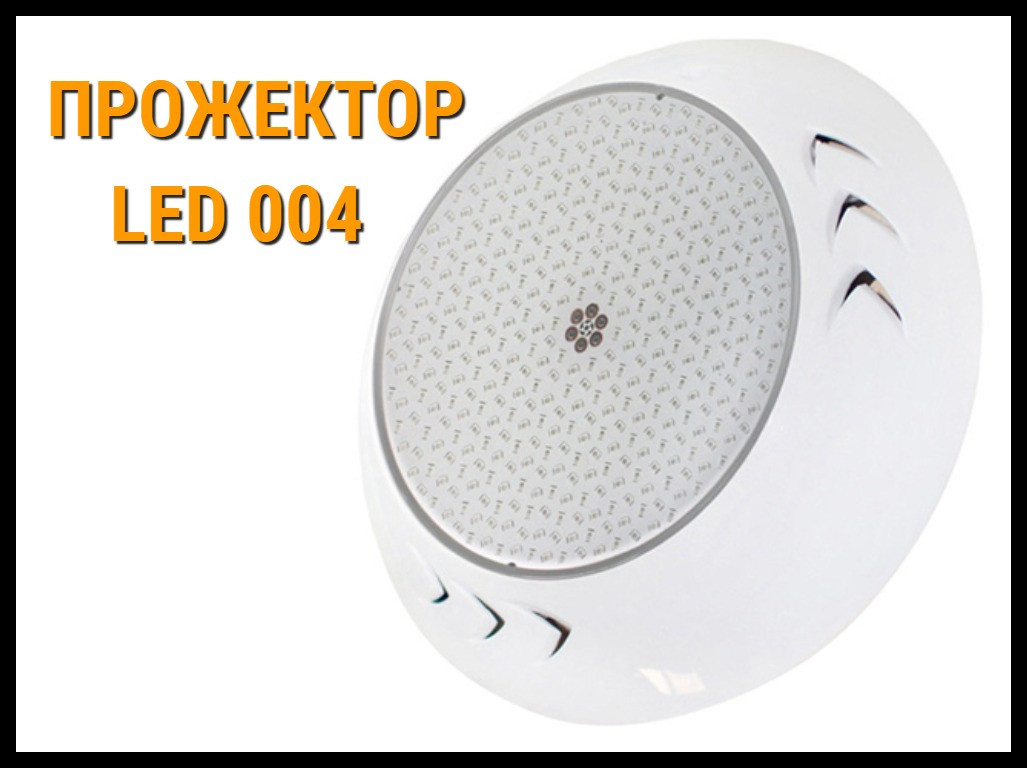 Прожектор накладной Led 004 26W для бассейнов (CW)