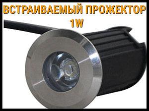 Светодиодный встраиваемый прожектор 1W