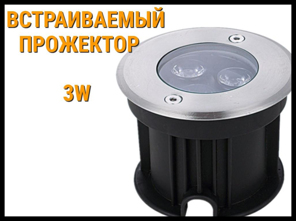 Светодиодный встраиваемый прожектор 3W