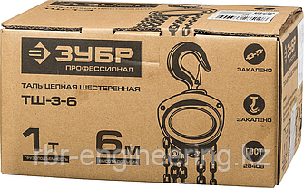 Таль цепная [ручные тали ТШ-1-6] Зубр 43082-1_z01, 1000 кг, 6 метров, фото 3