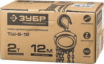 Таль цепная [ручные тали ТШ-2-12] Зубр 43083-2_z01, 2000 кг, 12 метров, фото 3