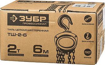 Таль цепная [ручные тали ТШ-2-6] Зубр 43082-2_z01, 2000 кг, 6 метров, фото 2