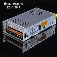 Блок питания драйвер на 12V 30A 360W с подстройкой напряжения