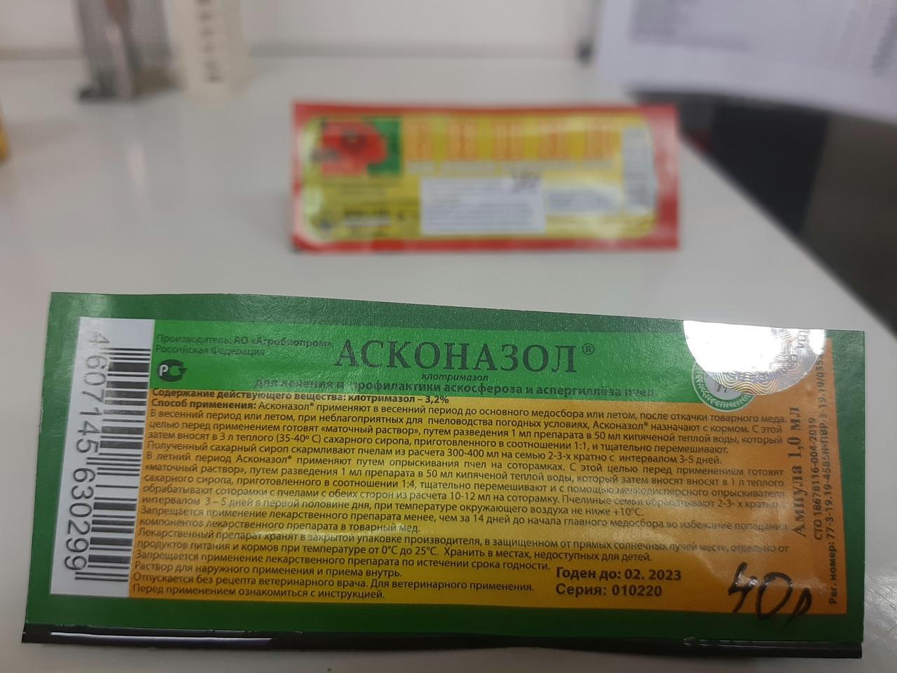 Асконазол
