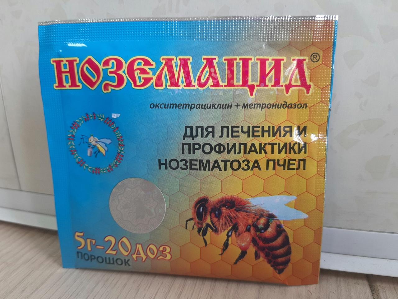 Ноземацид (нозематоз) порошок для пчёл