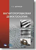 Шелихов Г.С. - Магнитопорошковая дефектоскопия