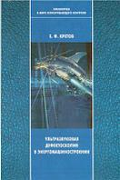 Кретов Е.Ф. - Ультразвуковая дефектоскопия в машиностроении
