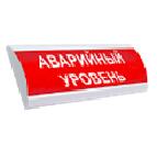 """ЛЮКС-12 """"Аварийный уровень"""" Оповещатель световой, 12В, табло"""