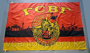 Памятный флаг к 75-летию ГСВГ