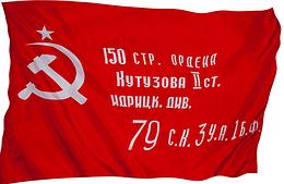 Флаги к дню Победы