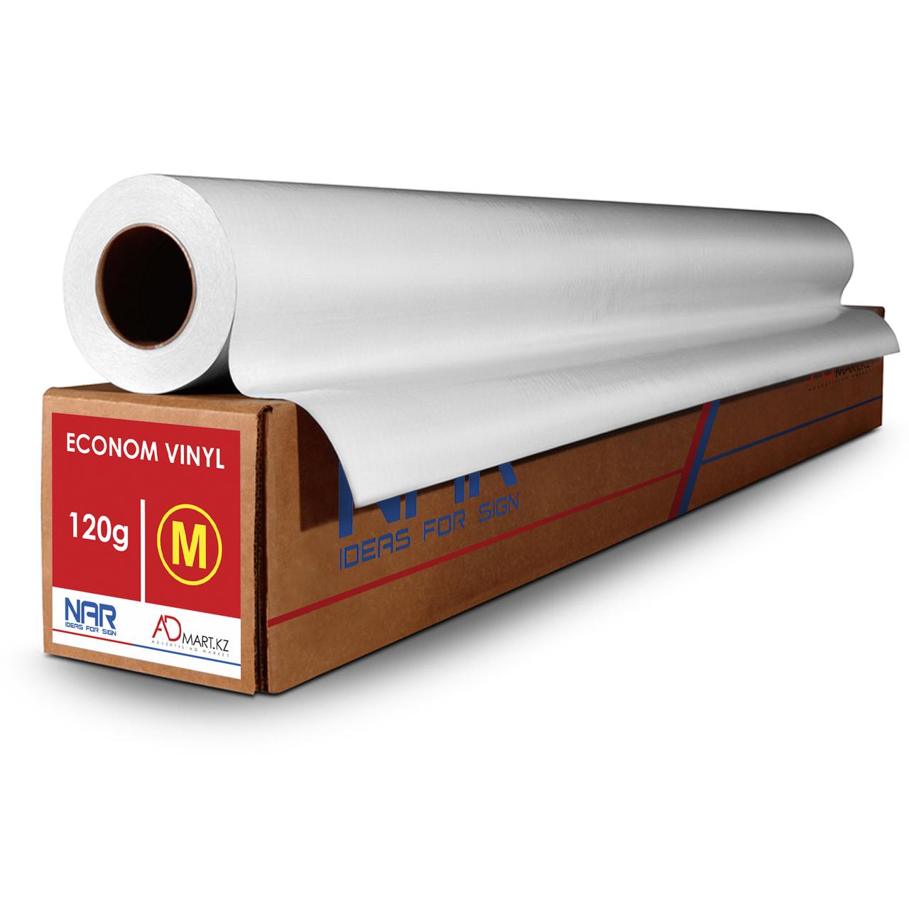 Матовая пленка NAR (120гр) 1,06мХ50м
