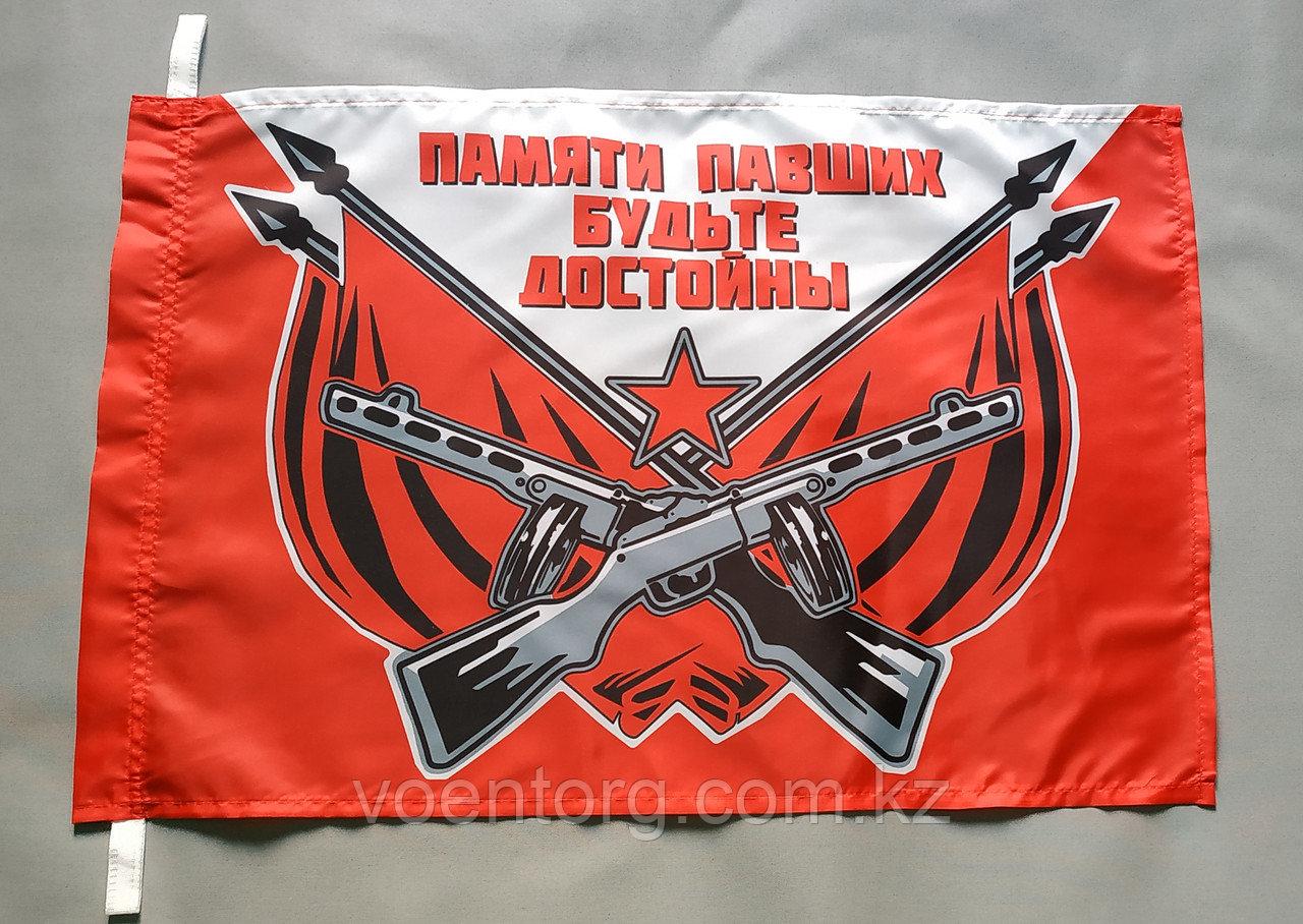 Флаг для митингов на День Победы «Памяти павших будьте достойны» 40x60 см