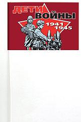 Флажок для демонстраций к юбилею Победы «Дети войны» Флажок на палочке (15x23 см)