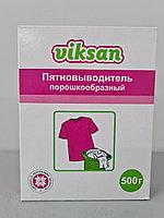 Пятновыводитель порошкообразный Viksan 500 грамм