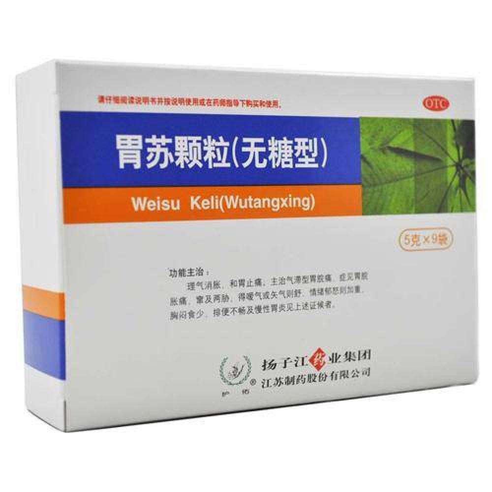 Чай Weisu keli/ Вейсу кели .Лечение вздутия живота, колики