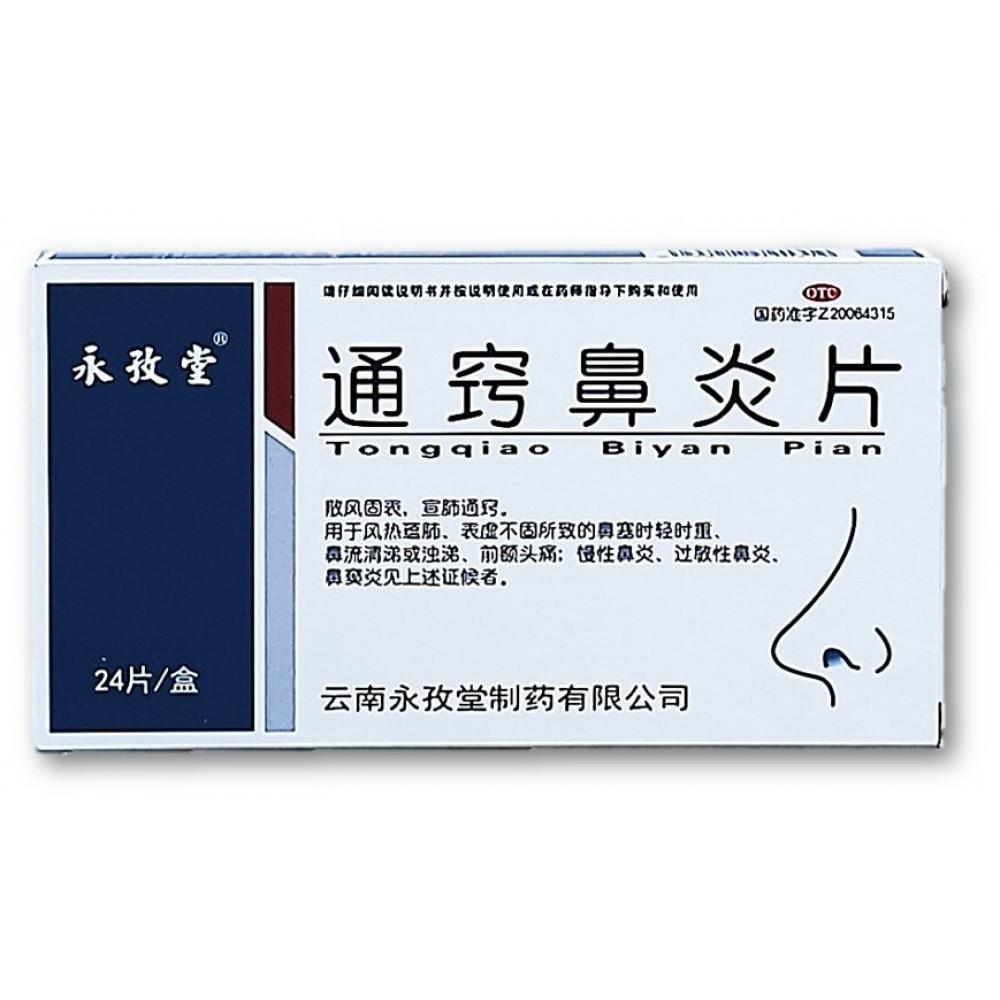 Тун сяо (tongqiao biyan)- таблетки от аллергии