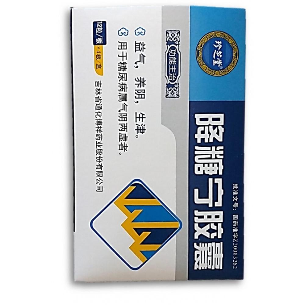 Капсулы для лечения сахарного диабета Jiangtangjiaonang