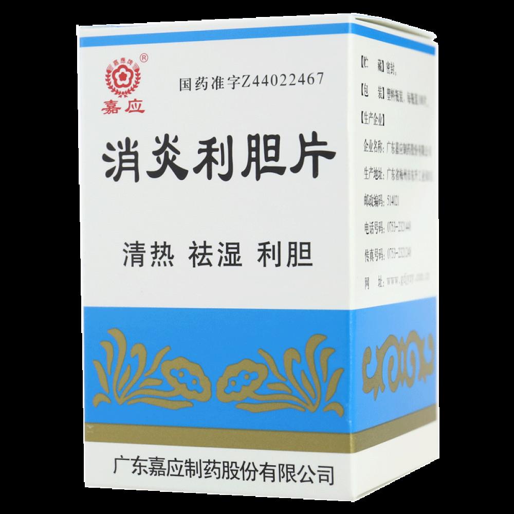 Xiayan lidan pian (желчегонное)