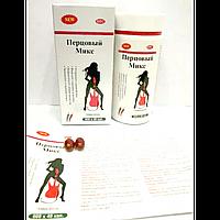 Перцовй микс - средство для похудения (30 шт )