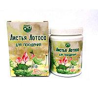 Листья лотоса- для похудения-средство для снижения веса, фото 1