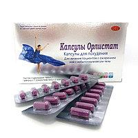 Орлистат- капсулы для похудения (21 шт)