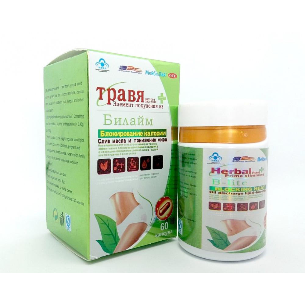 Билайм.-травяное растение.препарат для похудения
