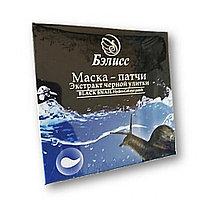 Маска-патчи Бэлисс с экстрактом чёрной улитки