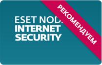 Антивирус ESET NOD32 Internet Security лицензия на 2 года на 3 ПК