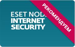 Антивирус ESET NOD32 Internet Security лицензия на 1 год на 5 ПК