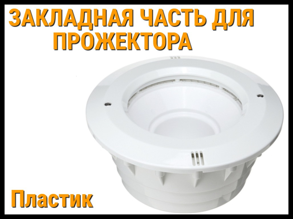 Закладная часть для прожектора под алькор (Пластик)