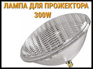 Лампа для прожектора Par 56 300W