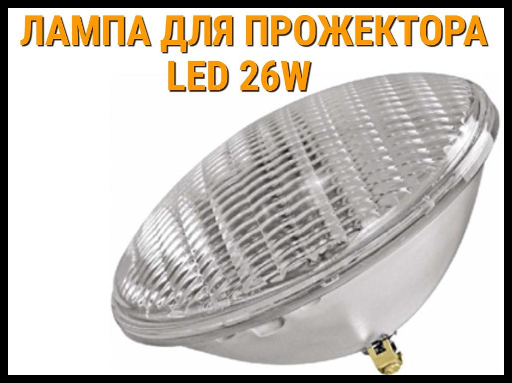 Лампа для прожектора Led 26W для бассейнов
