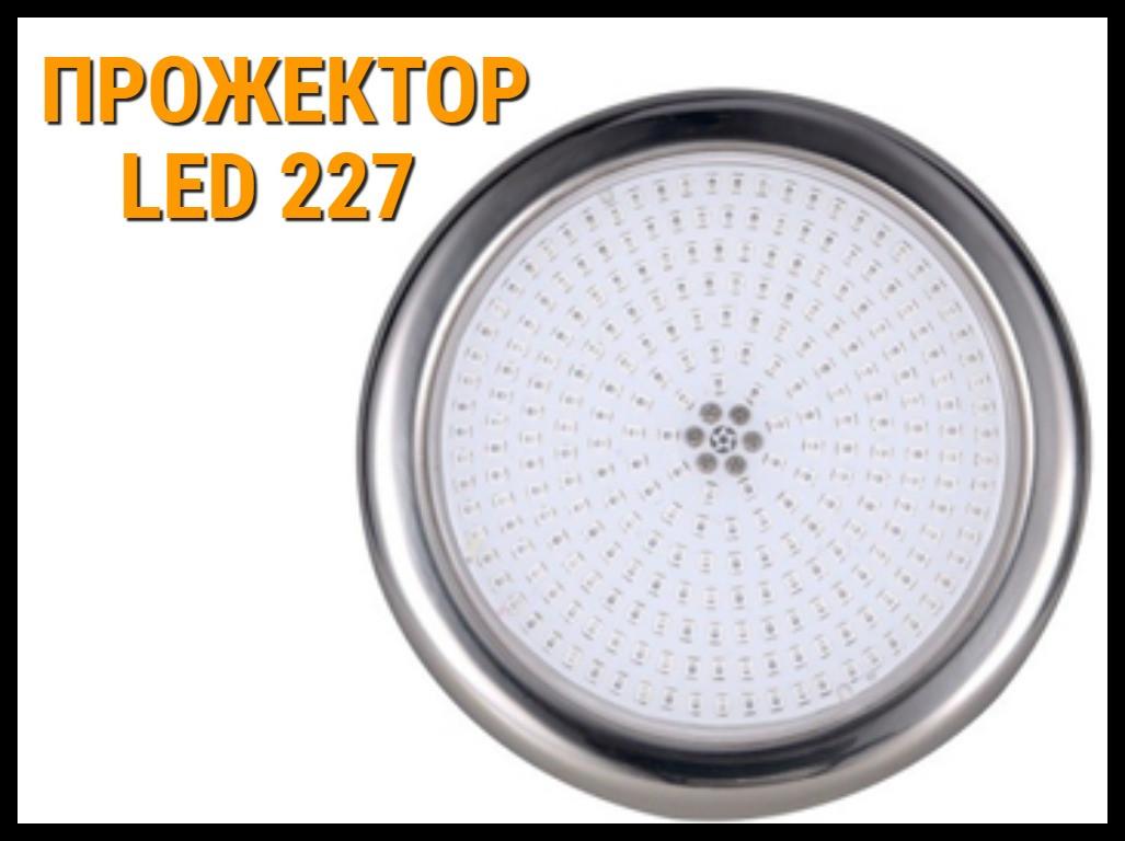 Прожектор накладной Led 227 21W для бассейнов (CW)
