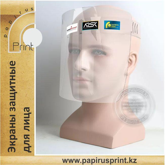 Защитные экраны для лица СИЗ